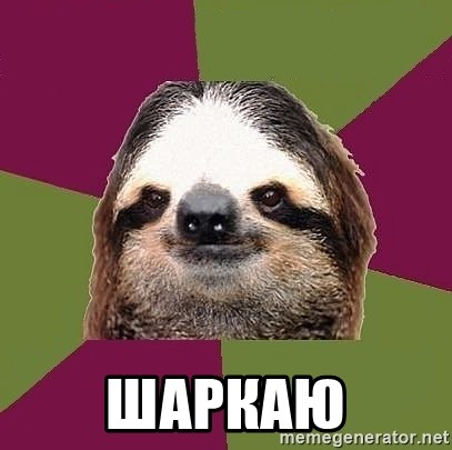 Just-Lazy-Sloth - шаркаю