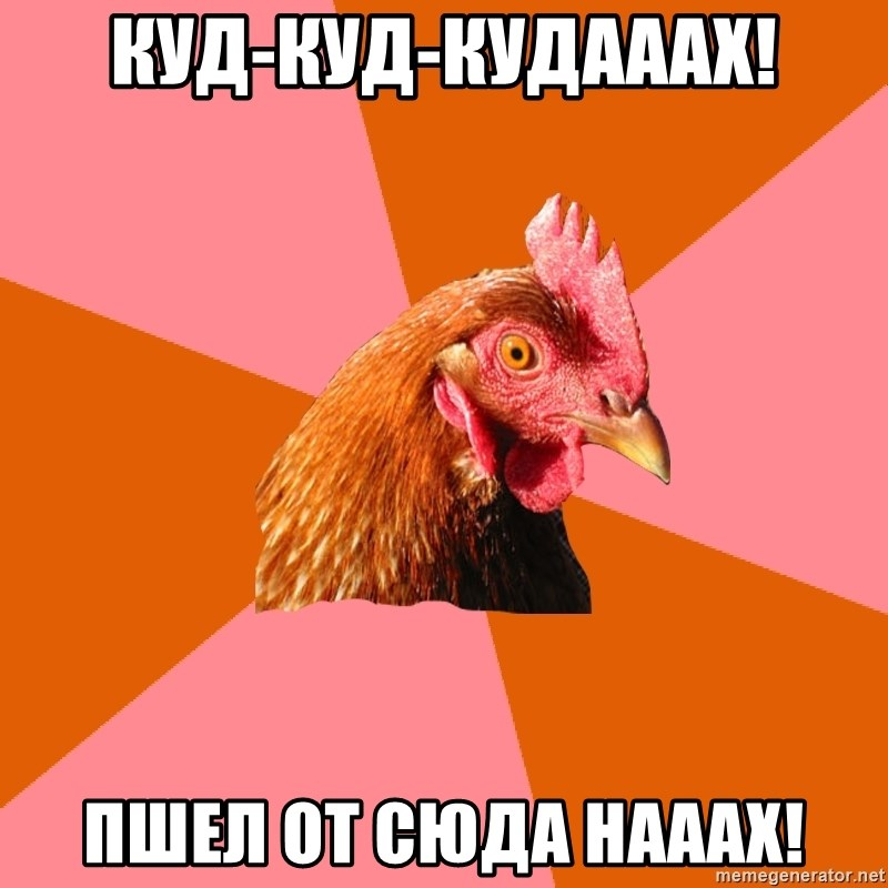 Anti Joke Chicken - Куд-куд-кудааах! Пшел от сюда нааах!