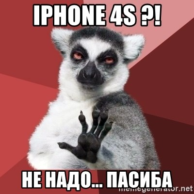 Chill Out Lemur - iPhone 4S ?! не надо... пасиба