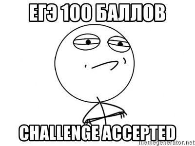 Challenge Accepted HD - Егэ 100 баллов Challenge Accepted