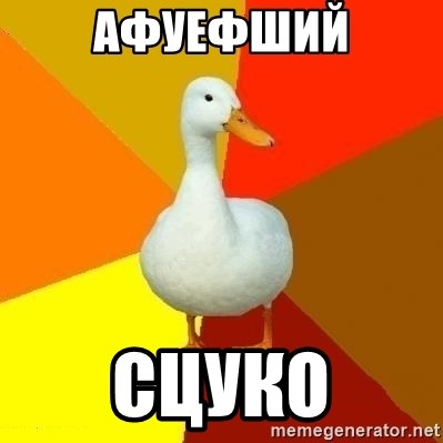 Technologically Impaired Duck - афуефший сцуко