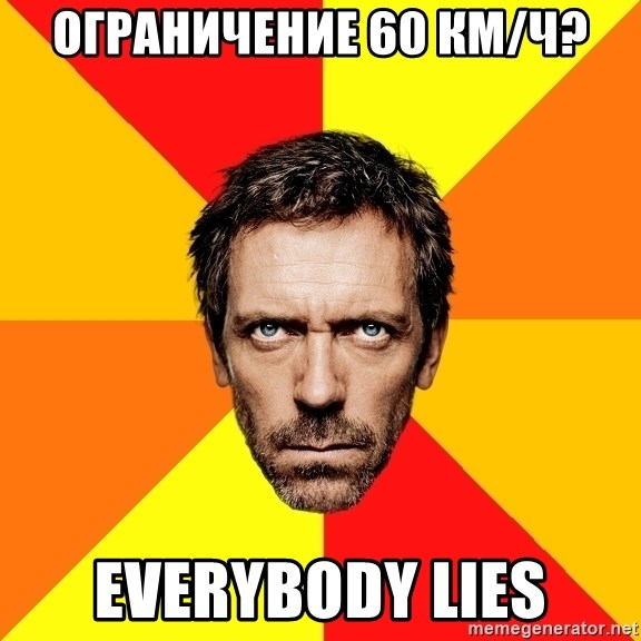 Diagnostic House - Ограничение 60 км/ч? Everybody lies
