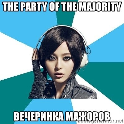 Crafty Interpreter - The party of the majority Вечеринка мажоров