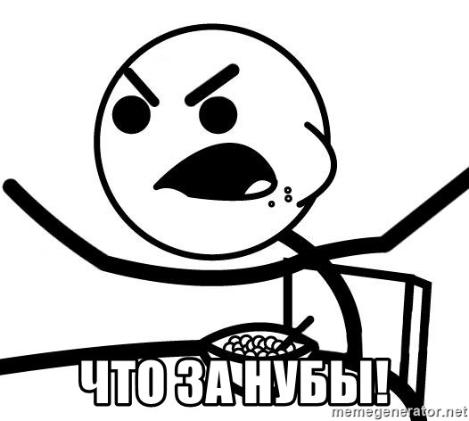 Cereal Guy Angry - что за нубы!