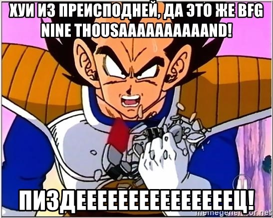 Over 9000 - ХУи из преисподней, Да это же BFG NINE THOUSAAAAAAAAAAND! ПИЗДЕЕЕЕЕЕЕЕЕЕЕЕЕЕЕЦ!