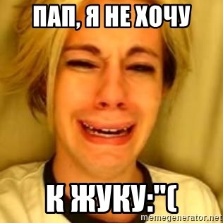 "You Leave Jack Burton Alone - Пап, я не хочу к жуку:""("