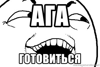 I see what you did there - ага готовиться