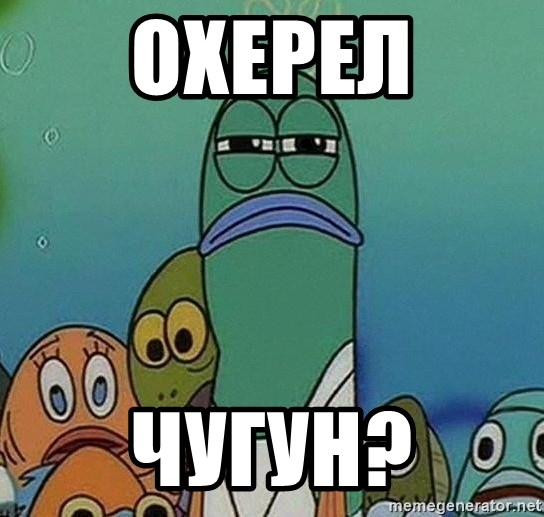 Serious Fish Spongebob - Охерел чугун?