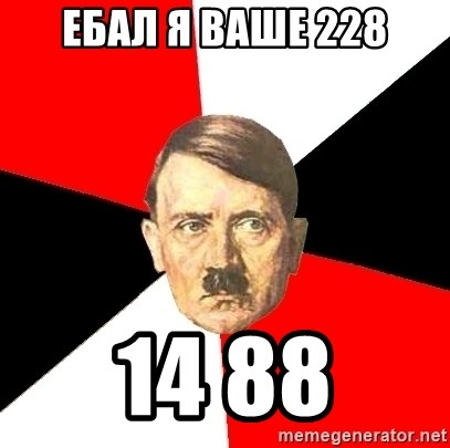 Advice Hitler - ебал я ваше 228 14 88