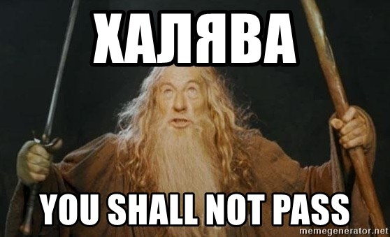 You shall not pass - халява you shall not pass