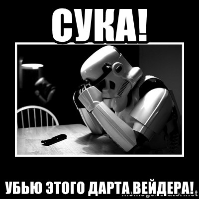 Sad Trooper - сука! убью этого дарта вейдера!
