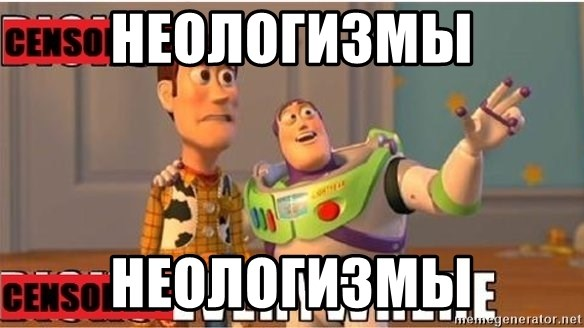 Toy Story Everywhere - НЕОЛОГИЗМЫ НЕОЛОГИЗМЫ