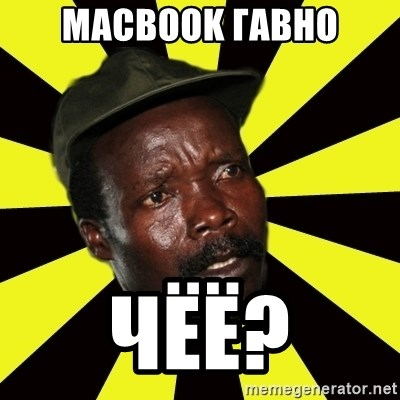 KONY THE PIMP - Macbook гавно чёё?