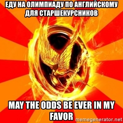 Typical fan of the hunger games - еду на олимпиаду по английскому для старшекурсников may the odds be ever in my favor