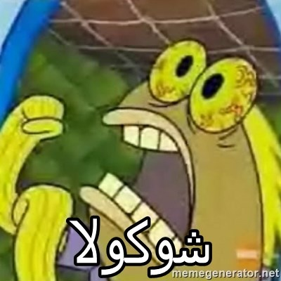 spongebob chocolate guy - شوكولا