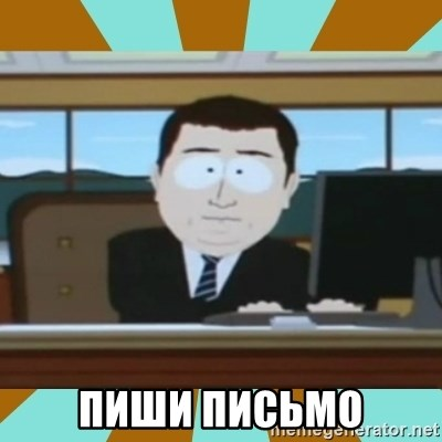 And it's gone - пиши письмо