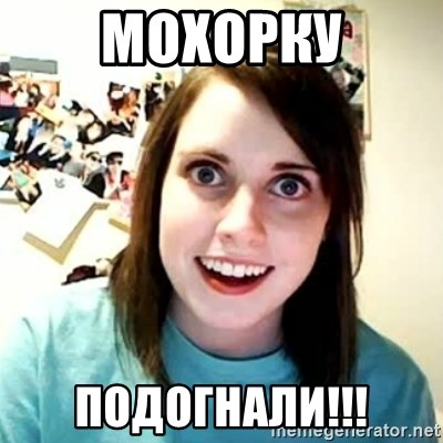 overly attached girl - мохорку подогнали!!!