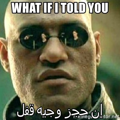 What If I Told You - wHAT IF I TOLD YOU  إن حجز وجيه قفل