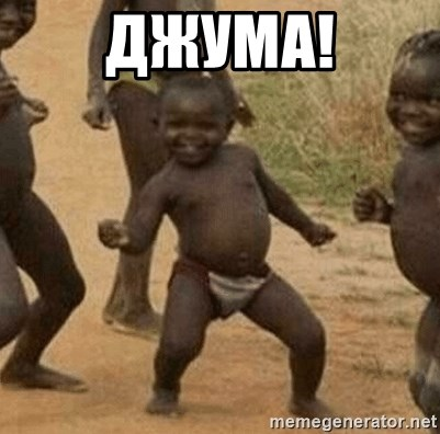 Success African Kid - Джума!