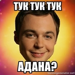 Sheldon Big Bang Theory - Тук тук тук Адана?