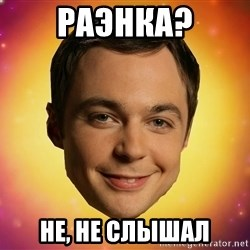 Sheldon Big Bang Theory - Раэнка? не, не слышал