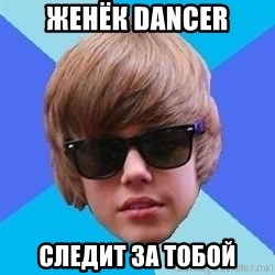 Just Another Justin Bieber - Женёк Dancer Следит за тобой