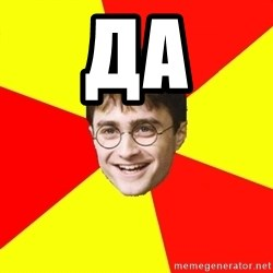 cheeky harry potter - Да
