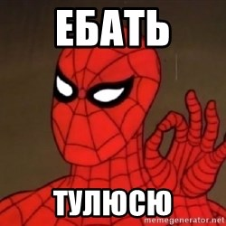 Spiderman Approves - Ебать  Тулюсю