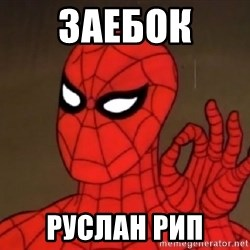 Spiderman Approves - заебок  руслан рип