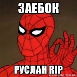 Spiderman Approves - заебок  руслан RIP