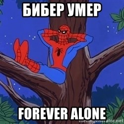 Spiderman Tree - бибер умер  Forever Alone