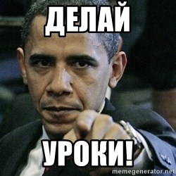 Pissed off Obama - делай уроки!
