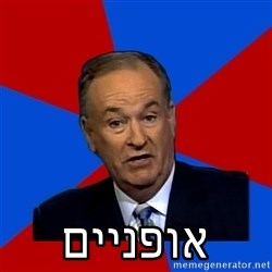 Bill O'Reilly Proves God - אופניים