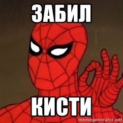 Spiderman Approves - Забил кисти