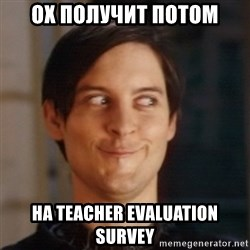 Peter Parker Spider Man - ох получит потом на teacher evaluation survey