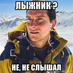 Bear Grylls Loneliness - ЛЫЖник ? Не, не слышал