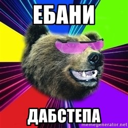 Party Bear - Ебани дабстепа