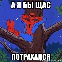 Spiderman Tree - А я бы щас  потрахался