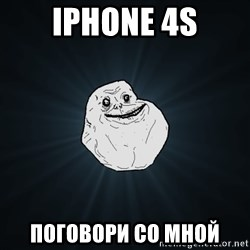 Forever Alone - iPhone 4s Поговори со мной