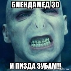 Angry Voldemort - БЛЕНДАМЕД 3D И ПИЗДА ЗУБАМ!!