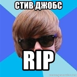 Just Another Justin Bieber - Стив Джобс RIP