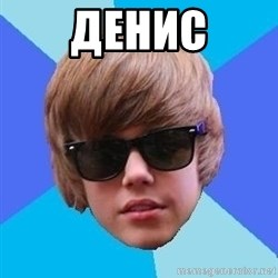 Just Another Justin Bieber - Денис