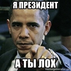 Pissed off Obama - я президент а ты лох