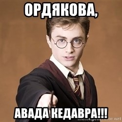 Advice Harry Potter - ОРДЯКОВА, АВАДА КЕДАВРА!!!