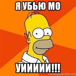 Homer Advice - я убью мо уиииии!!!