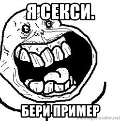 Happy Forever Alone - я секси. бери пример