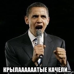 Expressive Obama -  Крылаааааатые качели...