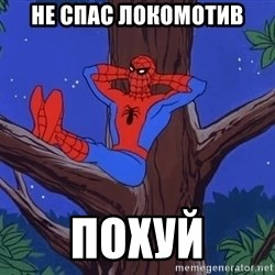 Spiderman Tree - Не спас локомотив похуй