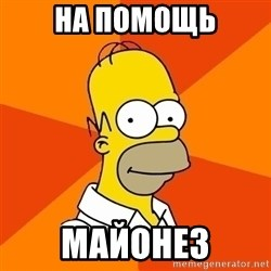 Homer Advice - На помощь майонез