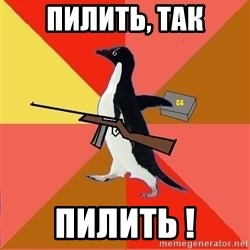 Socially Fed Up Penguin - пилить, так пилить !